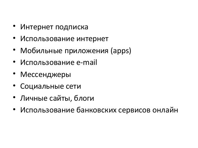 • Интернет подписка • Использование интернет • Мобильные приложения (apps) • Использование e-mail • Мессенджеры • Социальн...