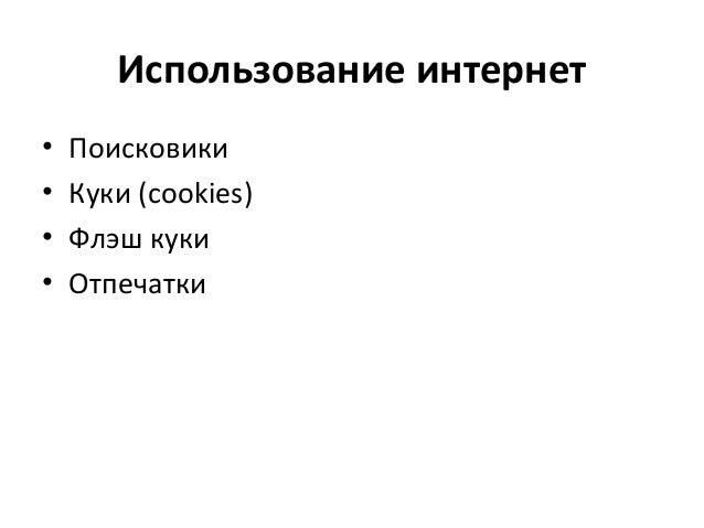 Использование интернет • Поисковики • Куки (cookies) • Флэш куки • Отпечатки