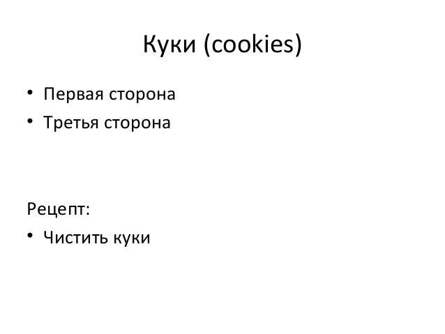 Куки (cookies) • Первая сторона • Третья сторона Рецепт: • Чистить куки
