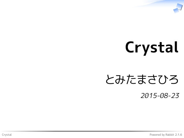 Crystal Powered by Rabbit 2.1.6 Crystal とみたまさひろ 2015-08-23