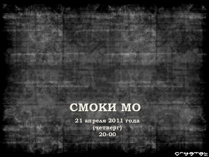 СМОКИ МО<br />21 апреля 2011 года<br />(четверг)<br />20-00<br />