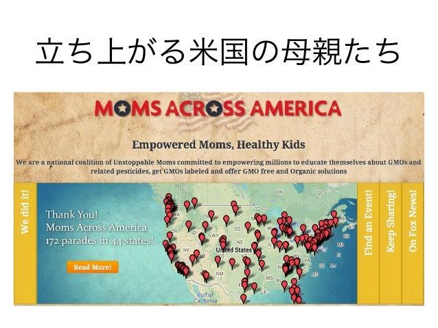 立ち上がる米国の母親たち
