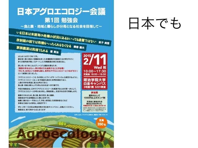 参考資料 ✤ ATJの事業 http://altertrade.jp/ ✤ 遺伝子組み換え http://altertrade.jp/alternatives/gmo ✤ アグロエコロジー http://altertrade.jp/altern...