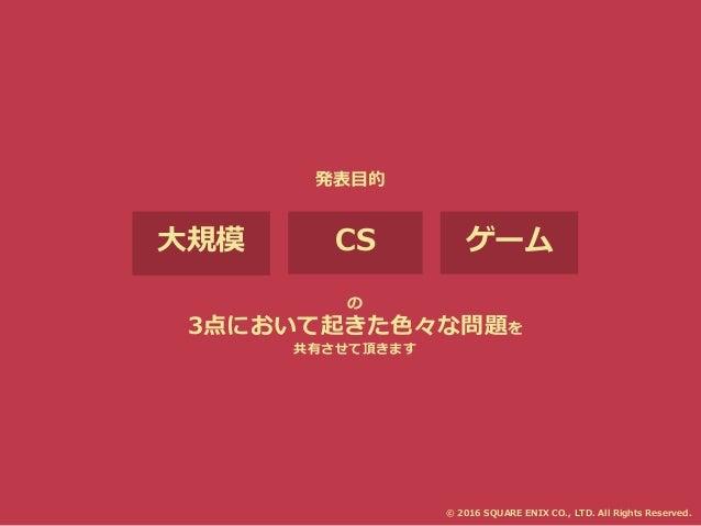 大規模CSゲームにおけるライトマス運用 Slide 3