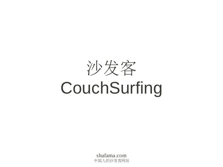 沙发客CouchSurfing    shafama.com   中国人的沙发客网站
