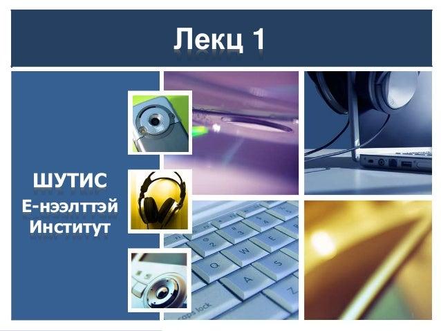 Лекц 1 ШУТИС E-нээлттэй Институт 1