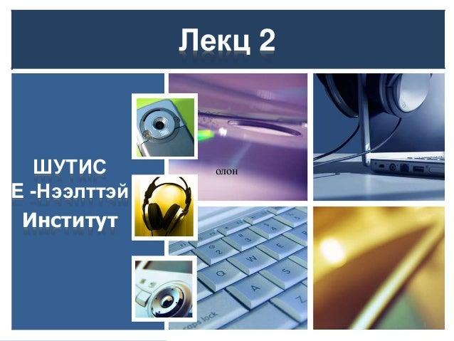 Лекц 2 ШУТИС E -Нээлттэй Институт 1 олон