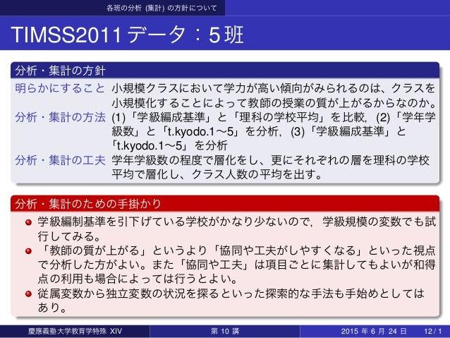 150624 教育学特殊XIV(学級規模) 第10講