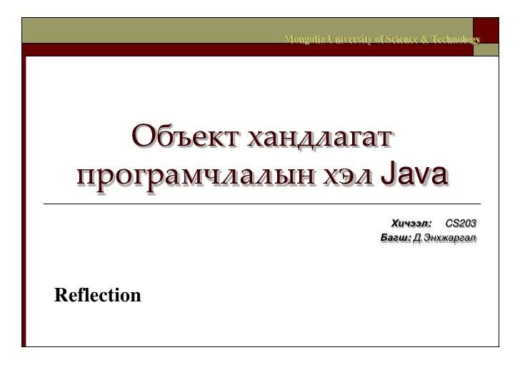 Объект хандлагат програмчлалын хэл Java<br />Хичээл:     CS203<br />Багш:Д.Энхжаргал<br />Mongolia University of Science &...