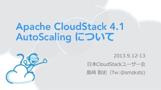 について 2013.9.12-13 日本CloudStackユーザー会 島崎 聡史(Tw:@smzksts)