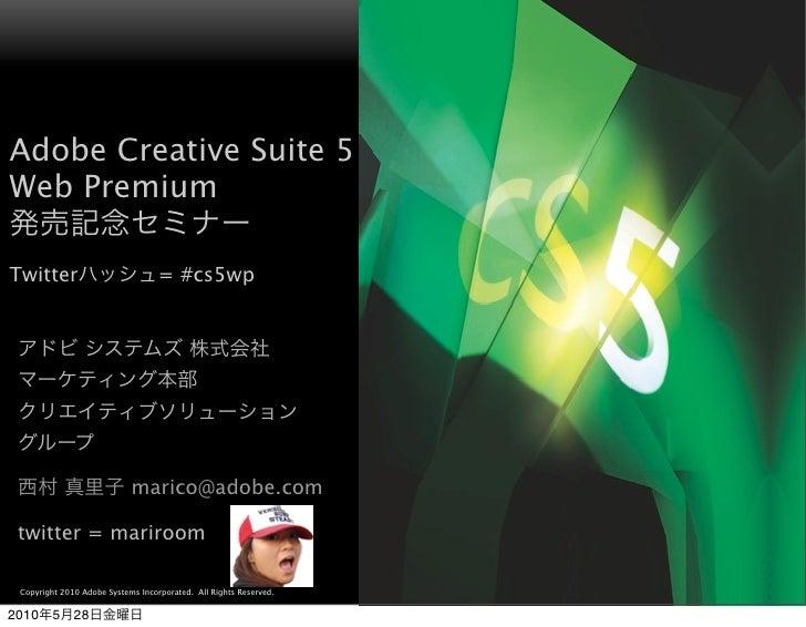 Adobe Creative Suite 5 Web Premium  Twitter                            = #cs5wp                                 marico@ado...