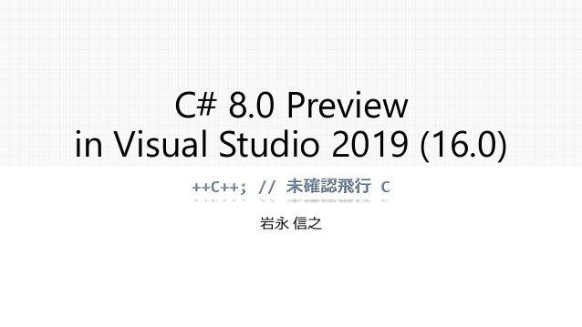 C# 8.0 Preview in Visual Studio 2019 (16.0) 岩永 信之