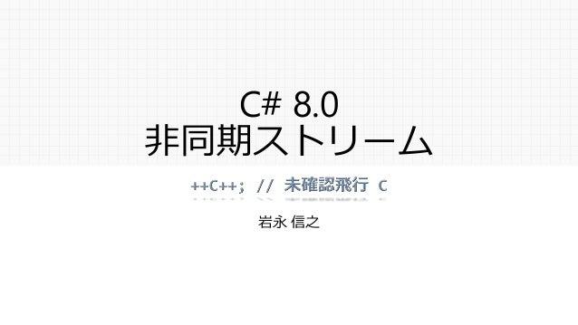 C# 8.0 非同期ストリーム 岩永 信之