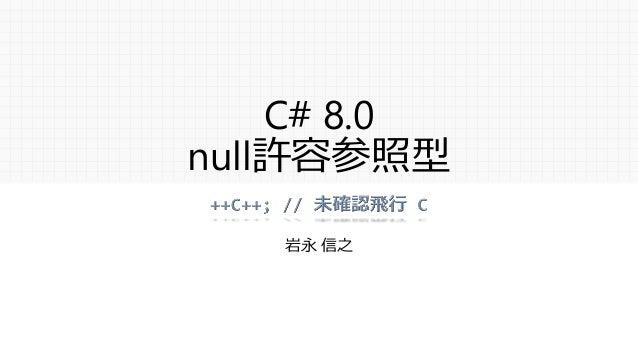 C# 8.0 null許容参照型 岩永 信之