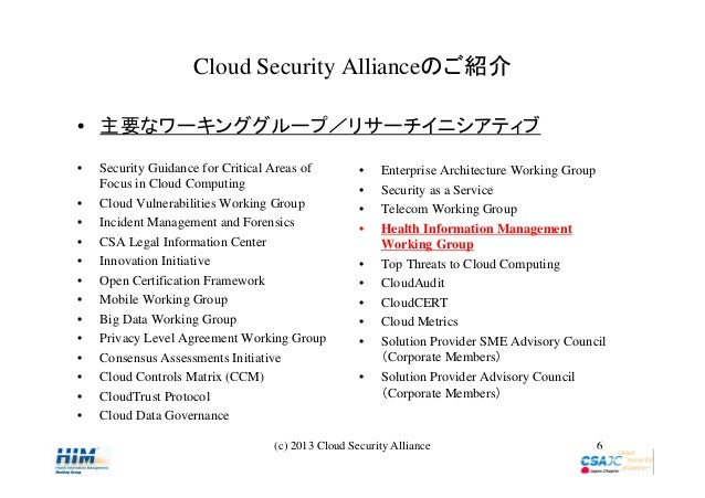Cloud Security Alliance Japan Chapter Health Information
