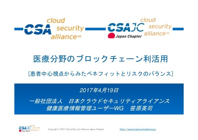 https://www.cloudsecurityalliance.jp/Copyright © 2017 Cloud Security Alliance Japan Chapter 2017年4月19日 一般社団法人 日本クラウドセキュリティ...