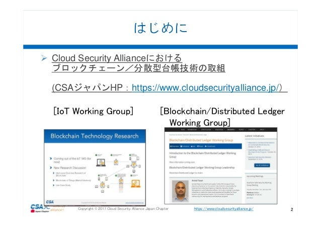 医療分野のブロックチェーン利活用 Slide 2
