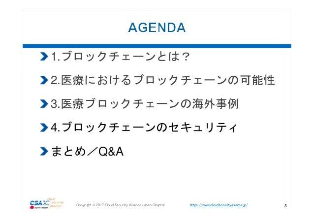 医療分野のブロックチェーン利活用 Slide 3