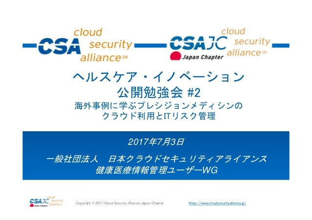 https://www.cloudsecurityalliance.jp/Copyright © 2017 Cloud Security Alliance Japan Chapter 2017年7月3日 一般社団法人 日本クラウドセキュリティア...