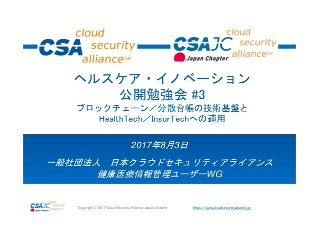https://www.cloudsecurityalliance.jp/Copyright © 2017 Cloud Security Alliance Japan Chapter 2017年8月3日 一般社団法人 日本クラウドセキュリティア...