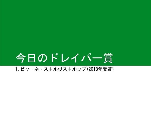 今日のドレイパー賞 1.ビャーネ・ストルヴストルップ(2018年受賞)