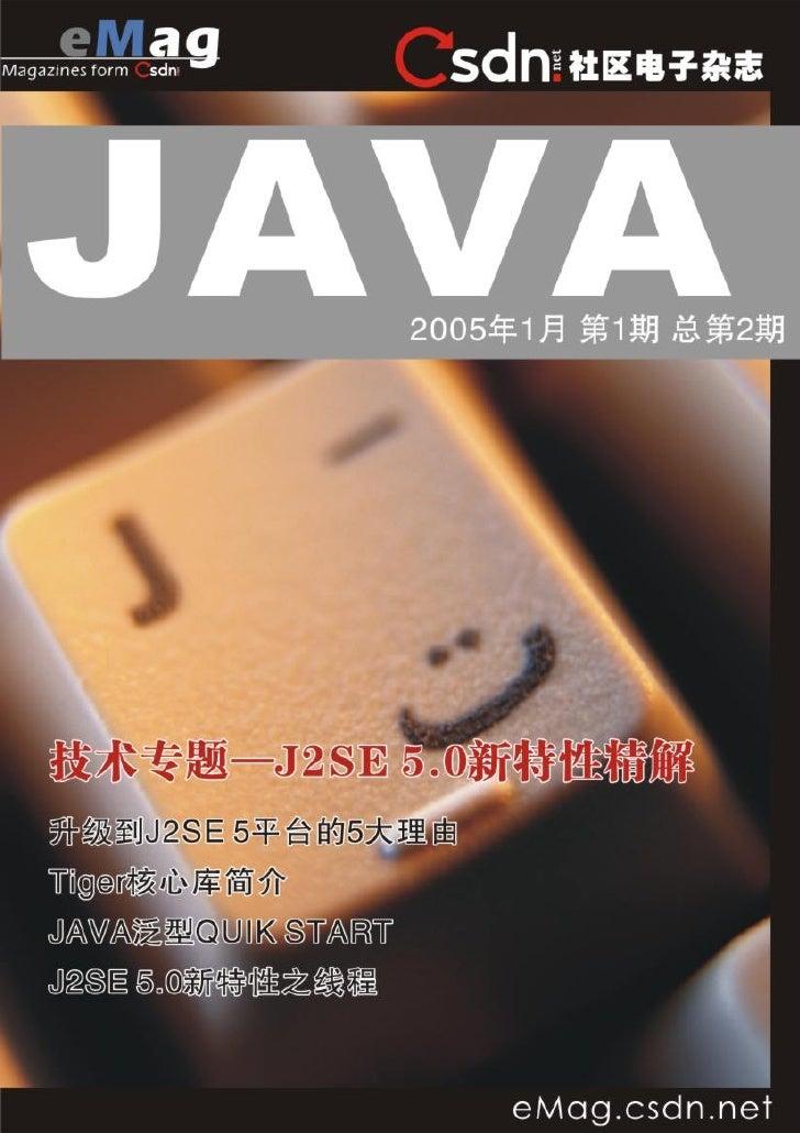《CSDN 社区电子杂志——Java 杂志》                                                                       目录 目录 ..........................
