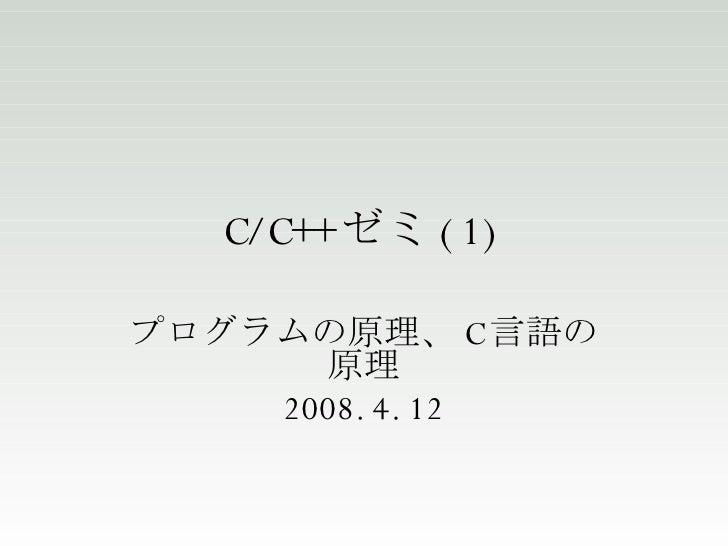 C/C++ ゼミ (1) プログラムの原理、C言語の原理 2008.4.12