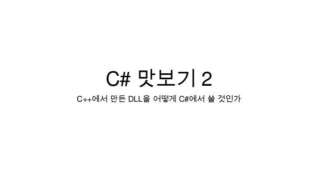 C# 맛보기 2 C++에서 만든 DLL을 어떻게 C#에서 쓸 것인가