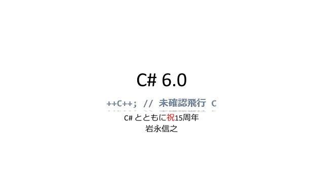 C# 6.0 C# とともに祝15周年 岩永信之