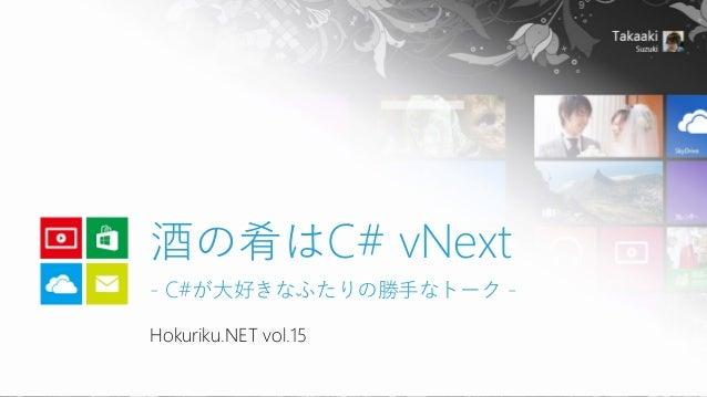 Hokuriku.NET vol.15  酒の肴はC# vNext-C#が大好きなふたりの勝手なトーク-
