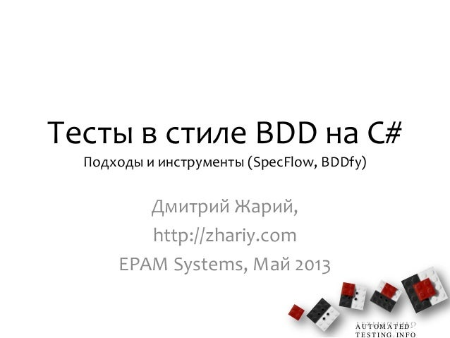 A U T O M A T E D -T E S T I N G . I N F OТесты в стиле BDD на C#Подходы и инструменты (SpecFlow, BDDfy)Дмитрий Жарий,http...