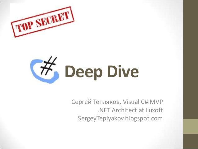 Deep Dive Сергей Тепляков, Visual C# MVP .NET Architect at Luxoft SergeyTeplyakov.blogspot.com