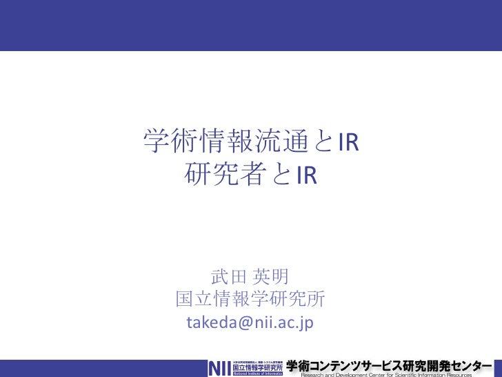 学術情報流通とIR研究者とIR<br />武田 英明<br />国立情報学研究所<br />takeda@nii.ac.jp<br />