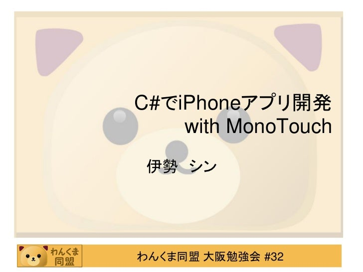 C#でiPhoneアプリ開発     with MonoTouch  伊勢 シン     わんくま同盟 大阪勉強会 #32