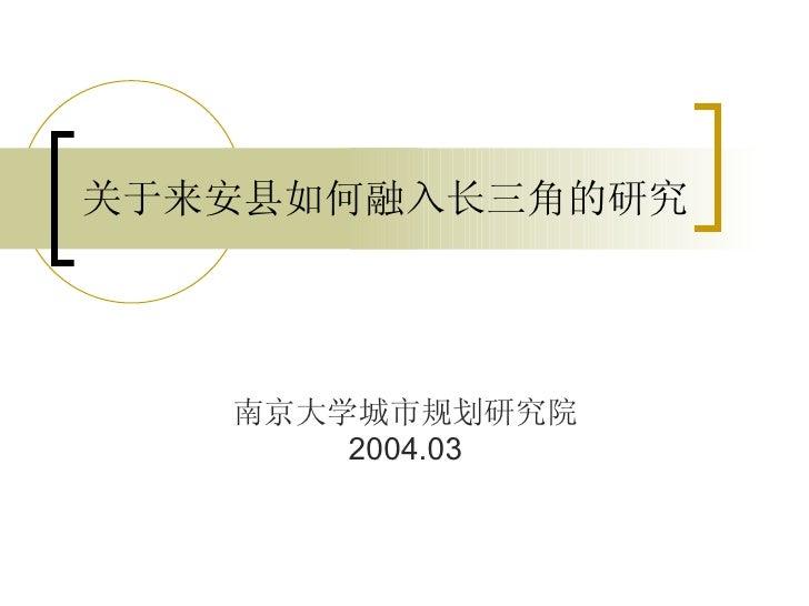 关于来安县如何融入长三角的研究 南京大学城市规划研究院 2004.03
