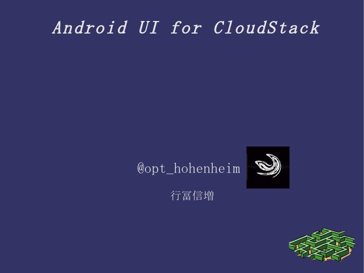 Android UI for CloudStack @opt_hohenheim  行冨信増