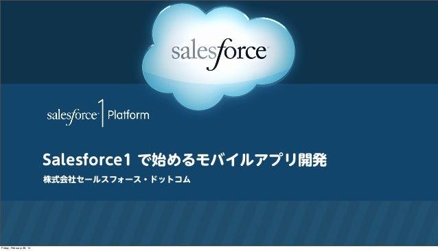 Salesforce1 で始めるモバイルアプリ開発 株式会社セールスフォース・ドットコム  Friday, February 28, 14