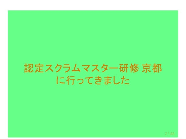 認定スクラムマスター研修 京都  に行ってきました  1 / 99