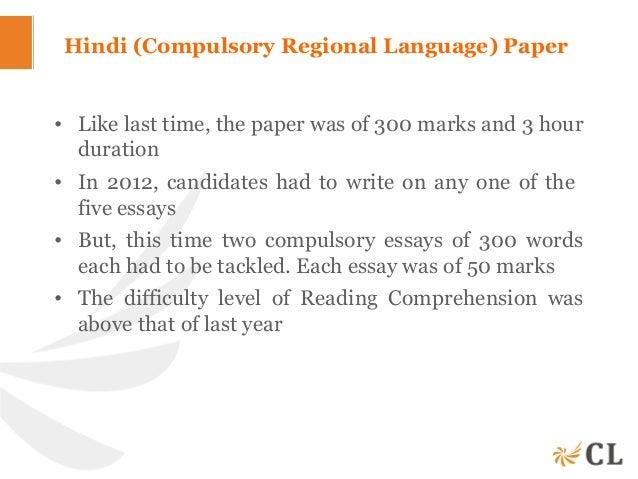 civil services 2012 essay question paper
