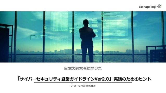 日本の経営者に向けた 「サイバーセキュリティ経営ガイドラインVer2.0」実践のためのヒント ゾーホージャパン株式会社