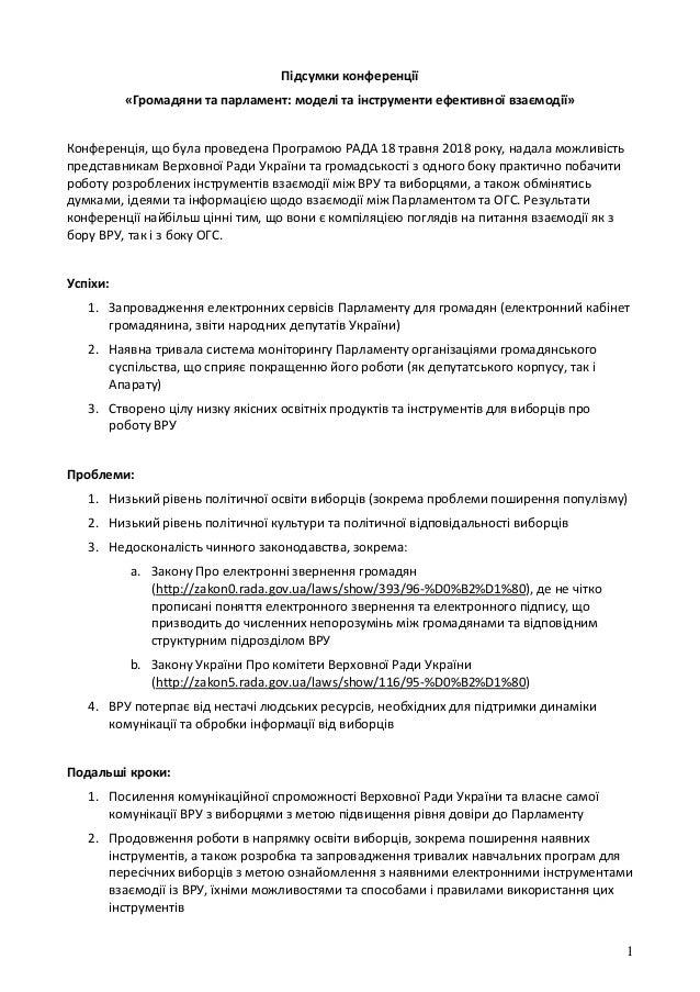 1 Підсумки конференції «Громадяни та парламент: моделі та інструменти ефективної взаємодії» Конференція, що була проведена...