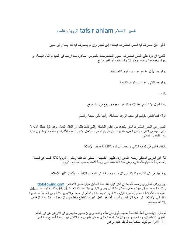 وعلماء الرؤيا tafsir ahlam االحالم تفسير تعبير إلى يحتاج فال فيه يتصرف لم وإن تعبير إلى فيحتا...