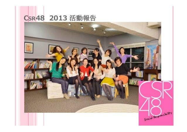 CSR48 2013 活動報告