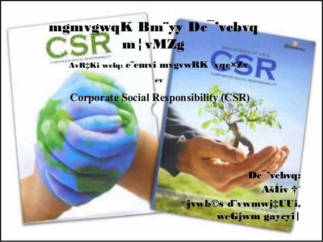 views on corporate social responsibilities Movement aimed at encouraging companies to be more aware of the impact of their business on the rest of society, including their own stakeholders and the environment [1] corporate social responsibility (csr) is a business approach that contributes to sustainable development by delivering economic .