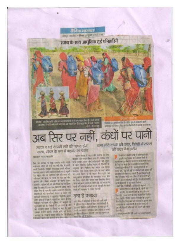 BL in News - CSR Newspaper Water Back Pack
