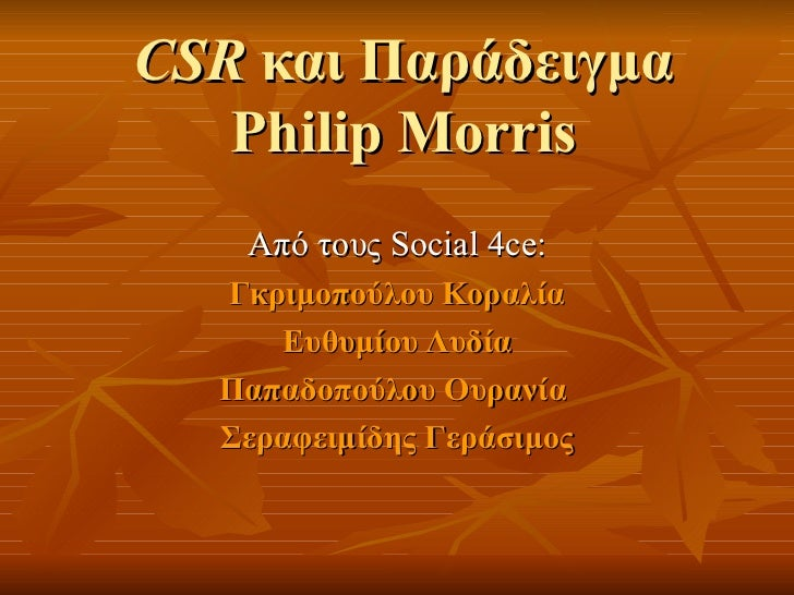 CSR  και Παράδειγμα  Philip Morris Από τους  Social 4ce : Γκριμοπούλου Κοραλία Ευθυμίου Λυδία Παπαδοπούλου Ουρανία  Σεραφε...