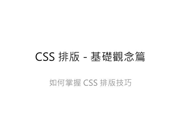 CSS 排版 - 基礎觀念篇   如何掌握 CSS 排版技巧