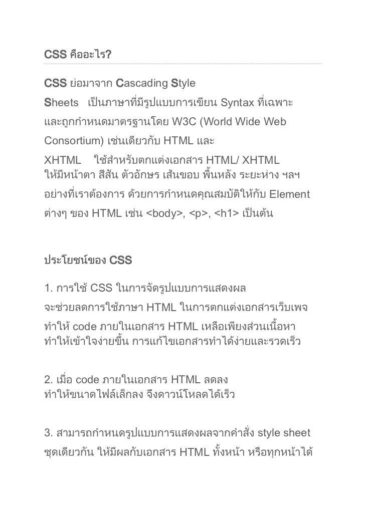 CSS คืออะไร?<br />CSS ย่อมาจาก Cascading Style Sheets  เป็นภาษาที่มีรูปแบบการเขียน Syntax ที่เฉพาะ และถูกกำหนดมาตรฐานโดย ...