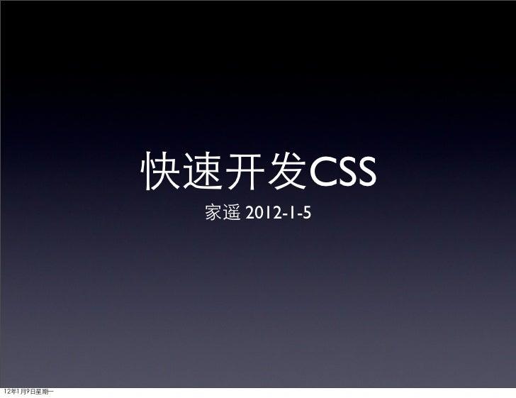 CSS2012-1-5