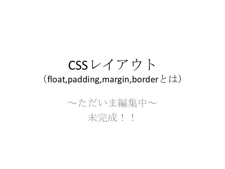 CSSレイアウト(float,padding,margin,borderとは)      ~ただいま編集中~        未完成!!